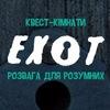 ExitGame Тернопіль| Квест-кімнати