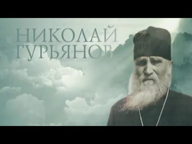 Документальный сериал Старцы Отец Николай Гурьянов