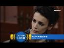 Анонс на 15_ю Серию сериала Клан_Ювелиров на телеканале УКРАИНА HD 1080P