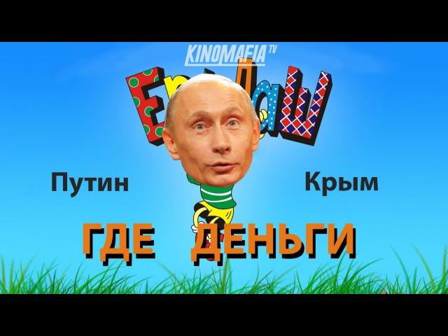 Путин Где Деньги На Крым Бюджет Развития Мединский Лавров Kinomafia