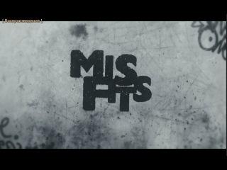Misfits / Отбросы [4 сезон - 4 серия] 1080p