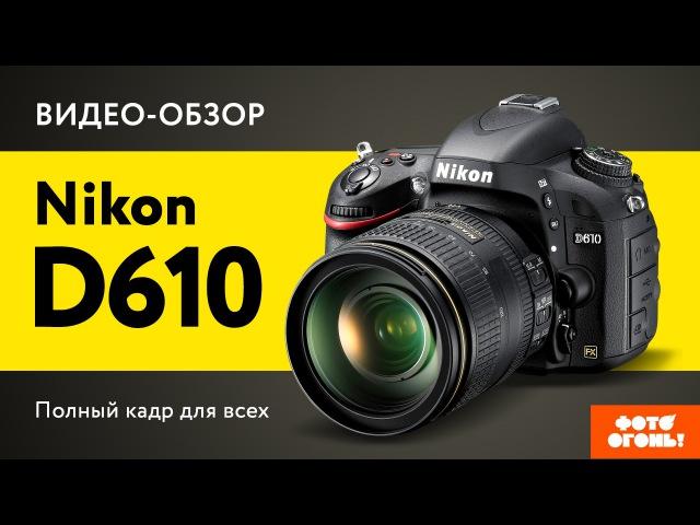 Nikon D610 Тест полнокадровой зеркалки