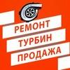 Ремонт турбин | Продажа турбин | GTURBO.RU
