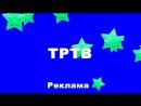 Рекламная заставка ТРТВ 2016 н в