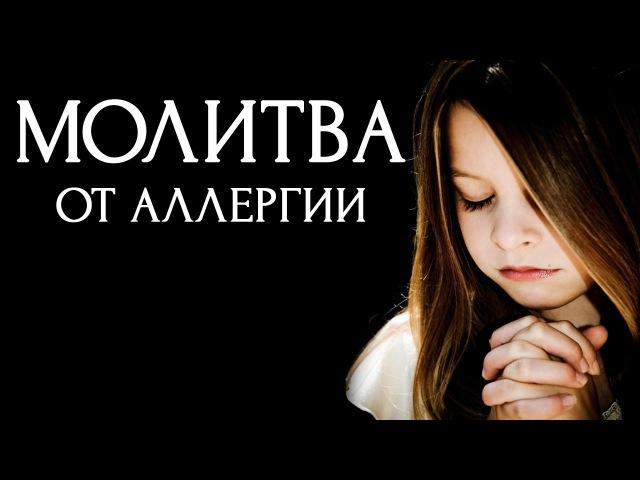 Молитва против аллергии [Светлана Нагородная]