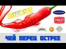 Топ 5 острых соусов в Минске. Heinz, Tabasco, Камако, Chin-Su, Santa Maria