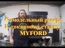 Самодельный ручной реверс для нарезки резьбы на токарном станке Myford