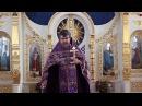 Проповедь протоиерея Романа Гуцу в Неделю 5-ю Великого Поста, Прп. Марии Египеткой