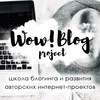Wow! Blog Project. Школа блогинга Марии Олендарь