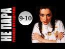 Детективное агентство Иван да Марья 9 10 серии 2009