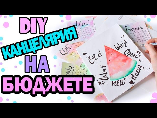 DIY Канцелярия на Бюджете * Декор ТЕТРАДЕЙ * Fake Lettering * Bubenitta