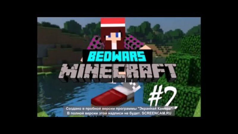ЗАЦЕПИЛАСЯ ЗА ЖИЗНЬ Minecraft Bed Wars Mini Game