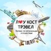 """Турагентство """"Лоукост Трэвел"""" (Минск)"""