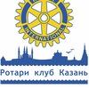 клуб Ротари Казань