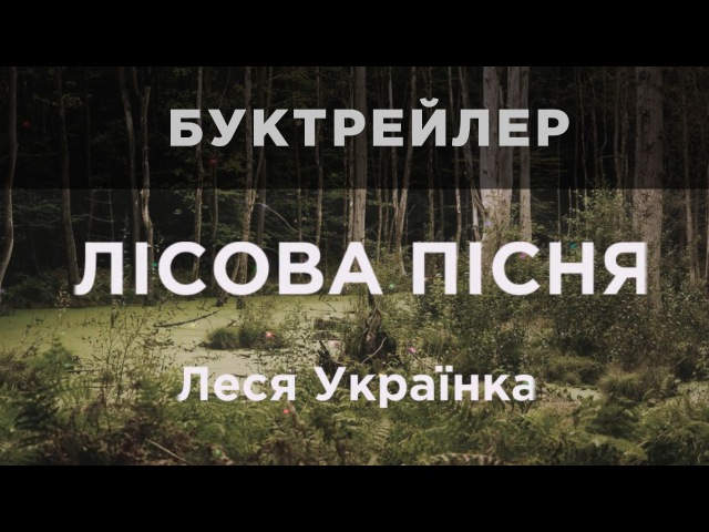 ЛІСОВА ПІСНЯ - Леся Українка. Буктрейлер