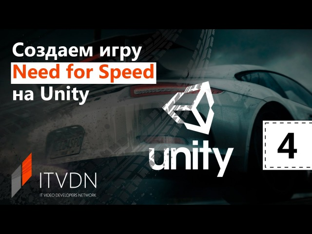 Создаем игру Need for Speed на Unity Урок 4 Синхронизация карты и меню
