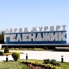 Отдых в Геленджике на letonamore.ru!