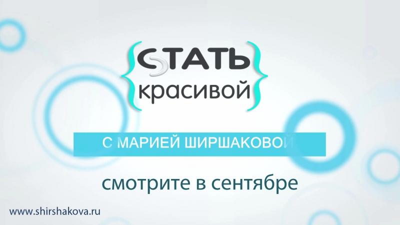 Стать красивой с Марией Ширшаковой промо