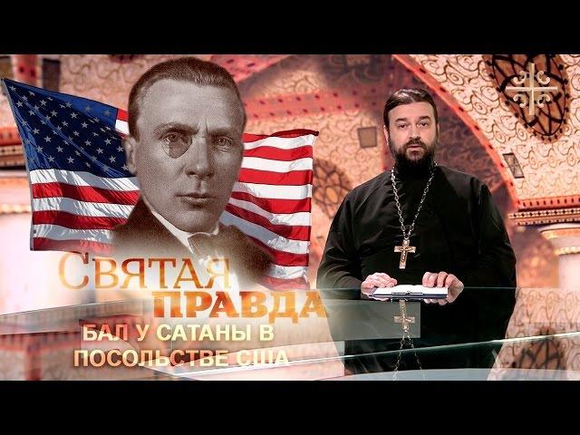 Бал у сатаны в посольстве США [Святая правда]