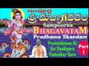 SAMPOORNA BHAGAVATHAM-PART-1(PRATHAMA SKANDAM - 1 7)- SRI VADDIPARTHI PADMAKAR GARU