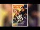 Мертвецы идут (1943) | Dead Men Walk