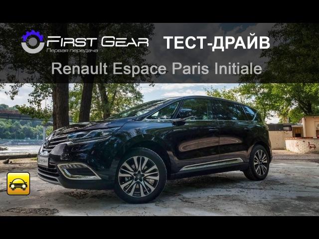 Renault Espace Initial Paris тест драйв от Первая передача в Украине