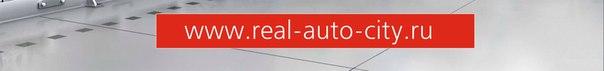real-auto-city.ru/