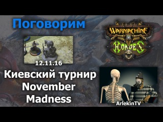 Турнир November Madness в Киеве (Warmachine & Hordes - Mk3)