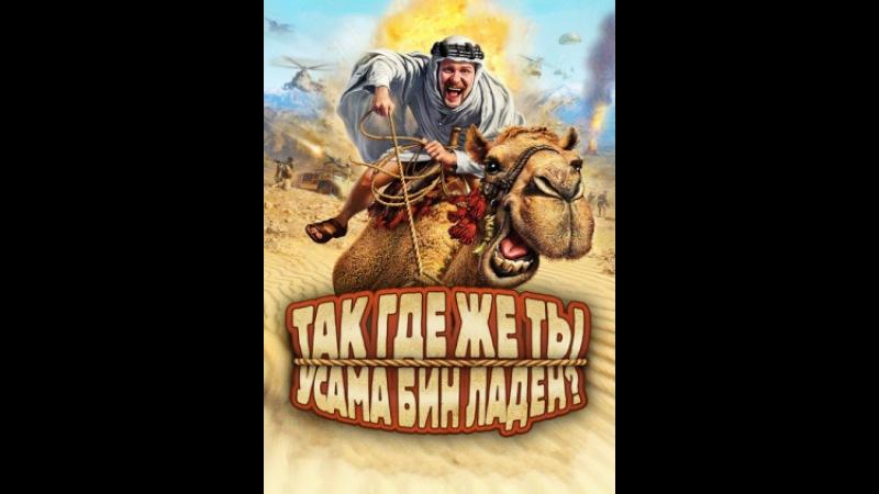 Фильм Так где же ты Усама бин Ладен Where in the World Is Osama Bin Laden