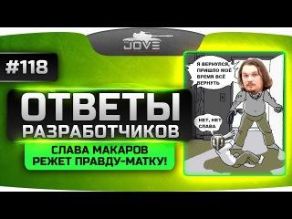 Ответы Разработчиков #118. Слава Макаров режет правду-матку про артовзводы, рандом и ребаланс.