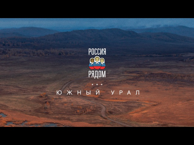 Россия рядом: Южный Урал (Russia Nearby: Southern Ural) | Resonant Arts
