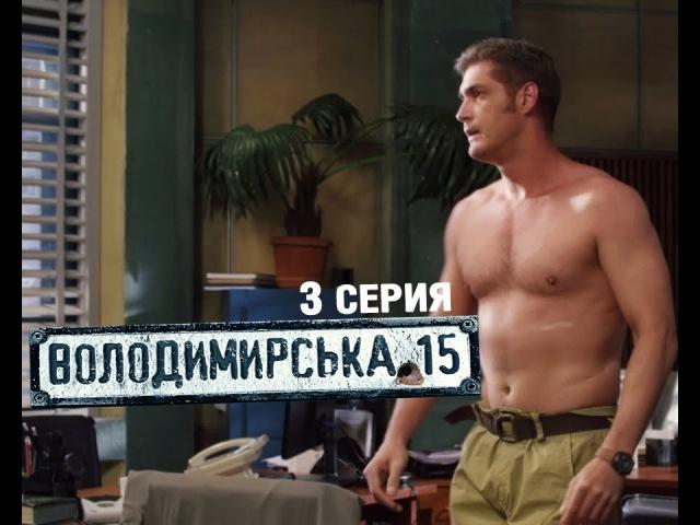 Владимирская 15 3 серия Сериал о полиции