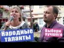 Слепая певица у метро