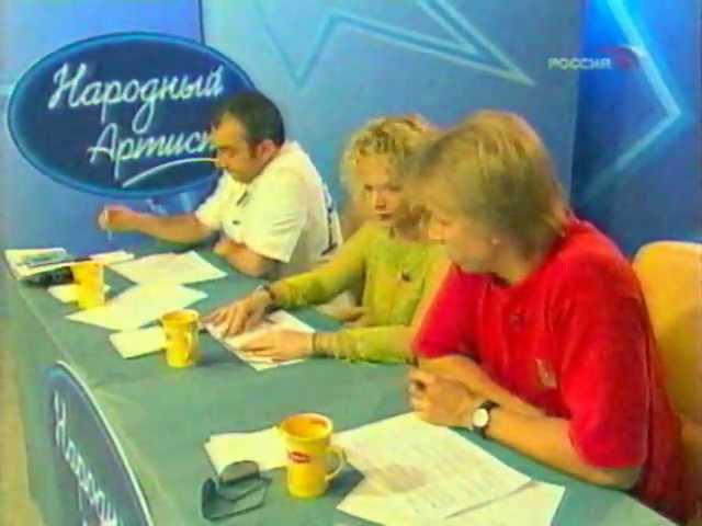 Проект Народный артист 2003г. Кастинги
