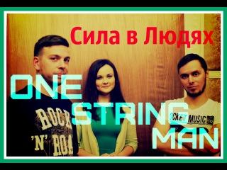 """Специальный выпуск проекта """"Сила в Людях"""" -  в гостях у группы """"One String Man"""""""