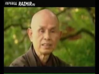 О дхарме будды (тит нат хан - дзэн-буддийский монах)