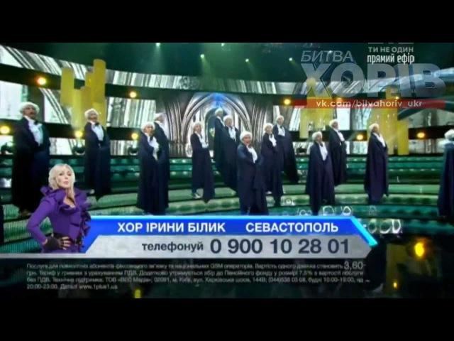 БИТВА ХОРІВ БИТВА ХОРОВ Хор Севастополя Ирина Билык The Final Countdown Europe cover Финал