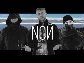 Брутто Каспийский Feat. Пика & ATL - Ной (2016)