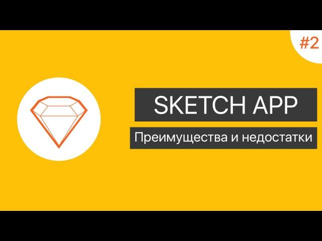 UI в Sketch App Урок 2. Преимущества и недостатки