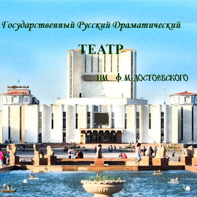 театры иркутска афиша на сентябрь 2016