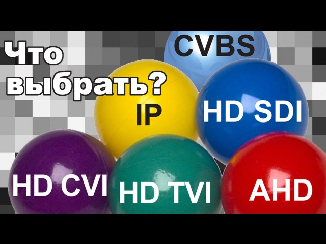 CVBS IP HD SDI HD CVI HD TVI AHD Что выбрать