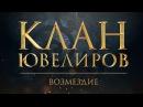 Клан Ювелиров. Возмездие 77 серия