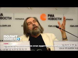 Порошенко вдохновенно лгал аудитории о несуществующем плане Путина