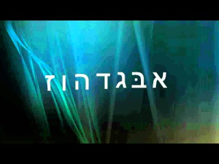 Learn the Hebrew Alphabet Part 1