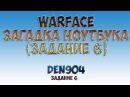 Warface: Таинственный ноутбук (Задание 6)