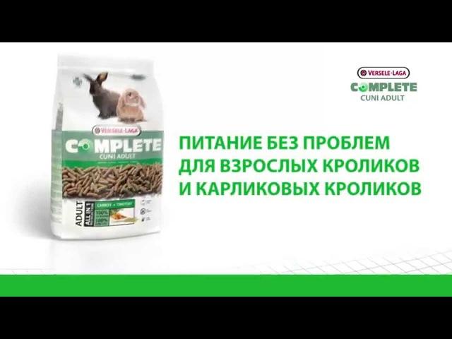 VERSELE LAGA Cuni Complete комплексный корм для кроликов
