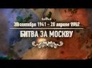 «Битвы и сражения битва за Москву»