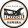 DozoR | Дозор | Samara