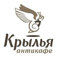 Логотип Антикафе Крылья/ Свободное пространство/ Пенза