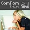 ➜ Ремонт ПК и ноутбуков на дому в Киеве   КомПом